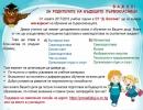 ПРИЕМ В I КЛАС - 2017/2018