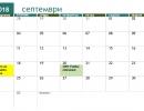 Календар по предприемачество